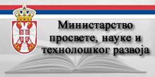 Министарство просвете